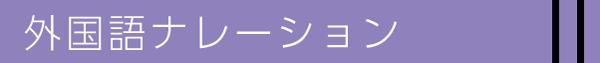 外国語ナレーション_JP