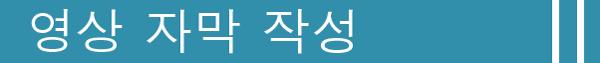 映像字幕_KR