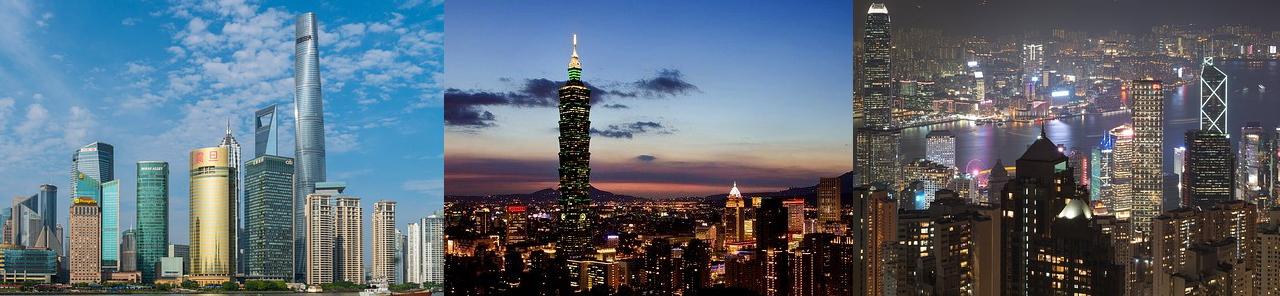 発展する中国/台湾/香港